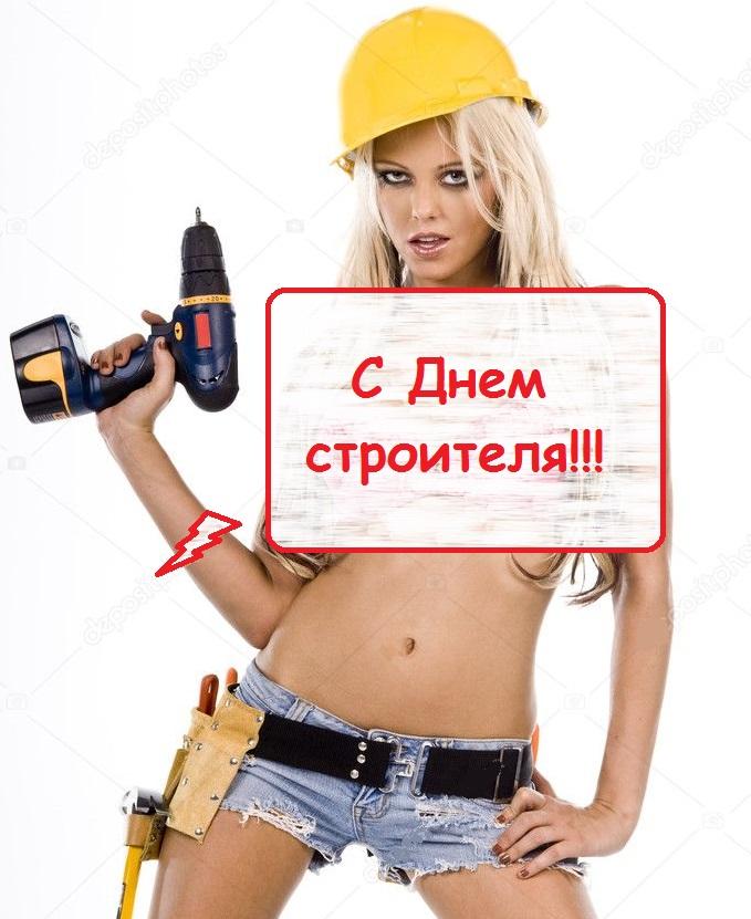 С днем строителя!!!